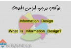 information-design_book