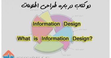 information-design_book