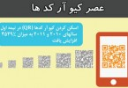 1326259865_qr_infographic_s