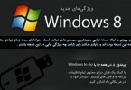 1326636443_windows8_infographic_s