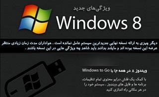 1326636443_windows8_infographic_s