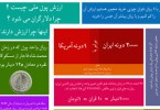 1327390445_money_iran_infographic_s