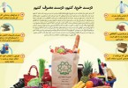 1327692766_good_shopping_infographic_s