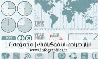 1334039933_infographics-set-vol2_s