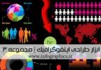 1335420470_infographics-set-vol3_s