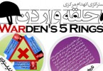 1336328080_5ring-of-warden-infographic_s