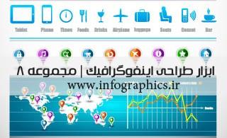 1342029066_infographic-set8