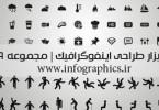 1342814014_infographic-set9_s