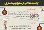 1345907391_seo-infographic-s