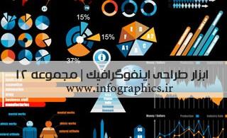 1345908310_infographic-set12-s