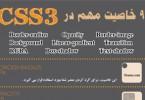 1346513189_css3-infographic-s