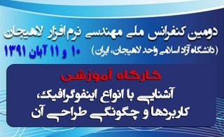 1346656608_lahijan-workshop-s