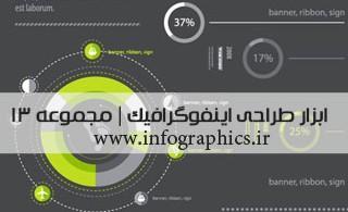 1347947862_infographics-set13_s