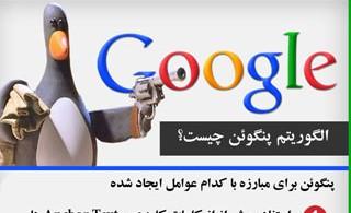 1350280453_google-penguin-infographic-s