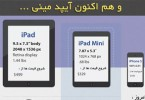 1351195938_ipad-mini-infographic_s