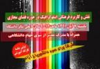 1351237061_qazvi-workshop_s