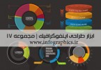 1356858375_infographics-set17_s