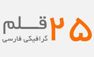 1357677123_top-25-persian-font_s