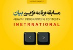 1358540042_bayan-programmingcontest-91-infographic-s