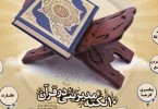 1359312132_quran-tips-infographic_s