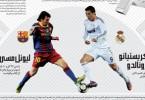 1359553890_elclassico_infographic_s