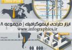 1359733128_infographic-set18_s