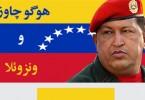 1362858677_chavez-infographic_s