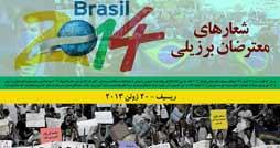 1372770159_brazil2014_254_134