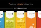 1373700156_online-shop-infographic_s