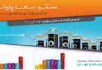 1375174502_petro-iran-infographic_s