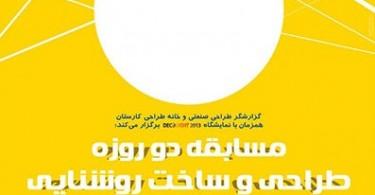 1381238634_light-poster