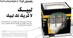 1382190806_haj_infographics.ir_254_134