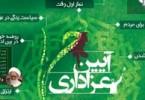 1383751028_ayin-azadari-_infographics.ir_254_134