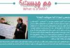 1384870074_hatisajam_infographics.ir_254_134