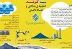 1387095524_gotvand_infographics.ir_254_134
