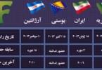 1387099272_footbalworldcup2014_infographics.ir_254_134