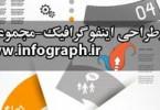 1390828106_infographics_set24_254_134
