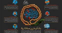 1390913361_solheimamhassan_infographics.ir_254_134