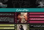 1391341584_sodaye_simorg32_infographics.ir_254_134