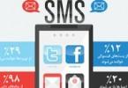 1391940002_sms-marketing-infographic1-fa_infographics.ir_254_134