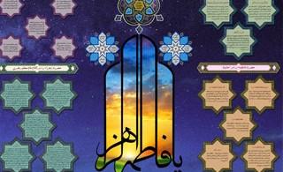 1364325418_hazrat-fateme-infographic_s