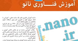 1393931783_nano_infographics.ir_254_134