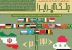 1395056015_unequalwar_infographics.ir_254_134