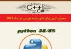 1395138561_languageprogramming_infographics.ir_254_134