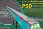 1396266027_psdmetro_infographics.ir_254_134