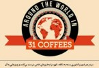 1398065449_31coffees_infographics.ir_254_134