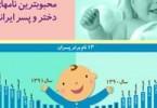 1398250091_boygirl_infographics.ir_254_134