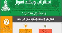 1398250902_farsibiz_how-startup-weekend-ahwaz_infographics.ir_254_134