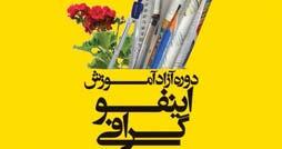 1399720563_khorasanpaper_infographics.ir_254_134
