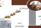 1400925601_header-irandoc1